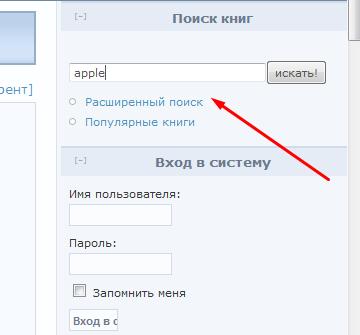 Как читать книги на iphone macdigger. Ru.